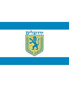 Drapeau: Jerusalem | Israeli municipality of Jerusalem | علم بلدية أورشليم القدس الإسرائيلية | דגל עיריית ירושלים