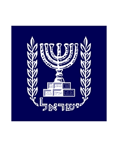 Drapeau: Presidential Standard of Israel | The Standard of the President of Israel | علم رئيس اسرائيل | נס הנשיא של מדינת ישראל