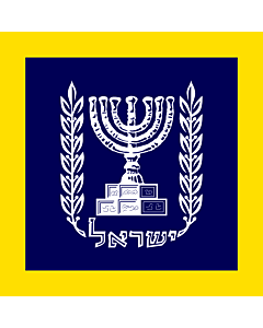 Drapeau: Presidential Standard Israel at sea