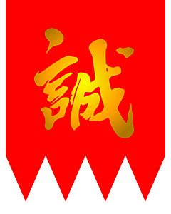 Drapeau: Shinsengumi | 新選組の旗 | 新選組的旗