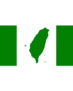 Drapeau: World Taiwanese Congress | 世界台灣人大會旗,也稱為台灣旗。 | Sè-kài Tâi-uân-lâng tāi-huē kî